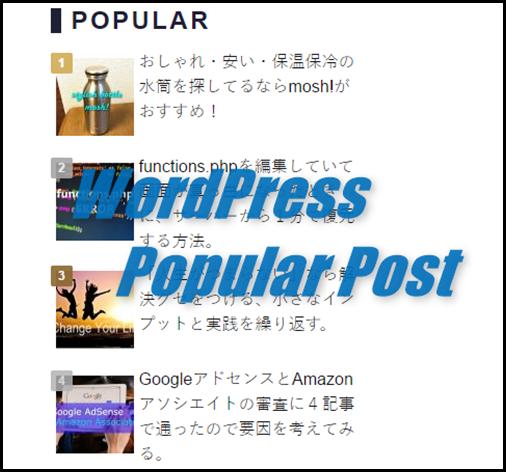 WordPress Popular Postsのカスタマイズ例