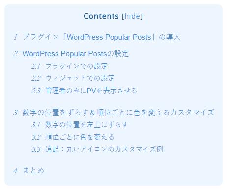 Table of Contents Plusのタイトルと数字部分にgoogle fontsを使用したカスタマイズ