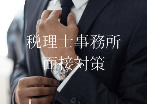 税理士事務所 面接対策