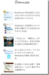Simplicityの人気記事のデザインをカスタマイズ