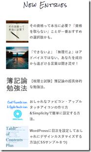 Simplicityの新着記事のデザインをカスタマイズ