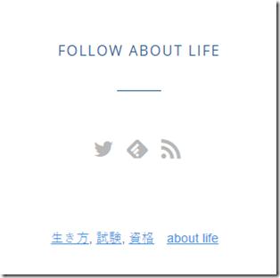 Simplicityのフォローボタンのデザインをカスタマイズ