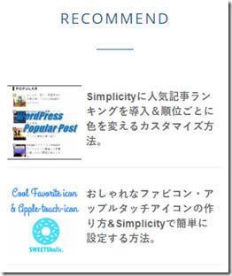Simplicityの関連記事のデザイン(スマホ用)をカスタマイズ