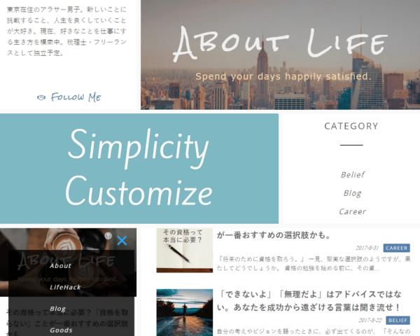 Simplicityをおしゃれにカスタマイズ
