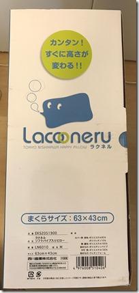 Lacooneru(ラクネル)のパッケージのサイズ表記