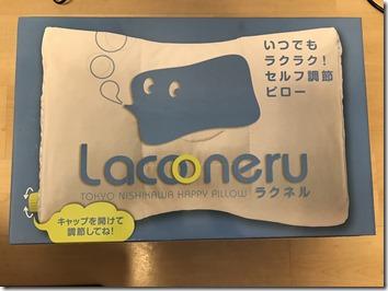 Lacooneru(ラクネル)のパッケージ写真(表)