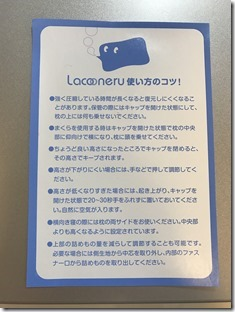 Lacooneru(ラクネル)の「使い方のコツ」
