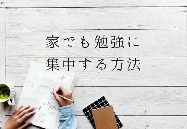 家でも勉強に集中する方法