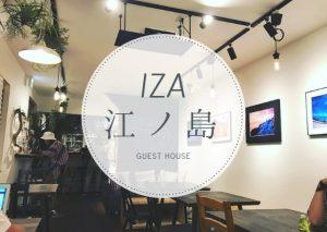 IZA江ノ島ゲストハウス
