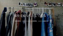 服を売るならどこで売る?ZOZO買取、トレジャーファクトリー、メルカリを徹底比較