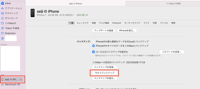 iPhoneをMacにつなぎ、Finderでバックアップ