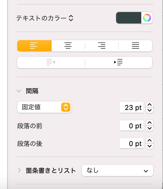 Pagesで行間を調整