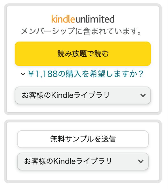 Kindleストアで「読み放題で読む」をクリック