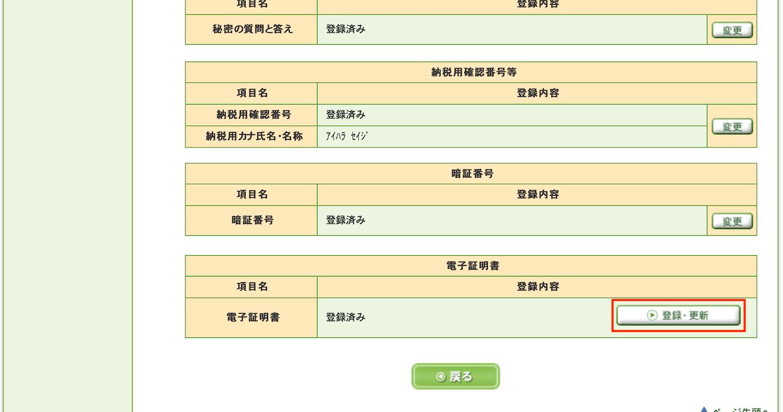 電子証明書の登録・更新