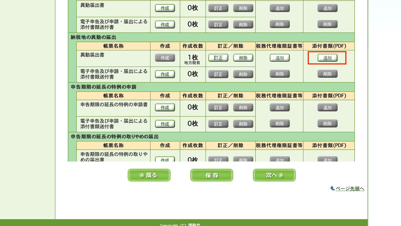 国税の添付書類追加
